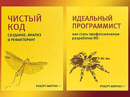 Чистый код + Идеальный программист (комплект из 2 книг) Библиотека программиста Роберт Мартин (дядюшка Боб)