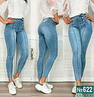 Джинсы Американки, женские джинсы, стильные джинсы
