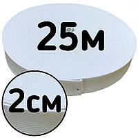 Резинка для одежды 2см 25м белая, тесьма эластичная полиэстер