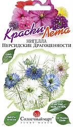 Семена нигеллы Персидские драгоценности 0,8г ТМ СОЛНЕЧНЫЙ МАРТ