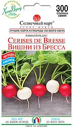 Семена редиса Вишни из Бресса 300шт ТМ СОЛНЕЧНЫЙ МАРТ
