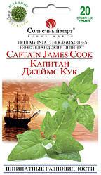 Семена шпината Капитан Джеймс Кук 20шт ТМ СОЛНЕЧНЫЙ МАРТ