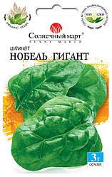 Семена шпината Нобель Гигант 3г ТМ СОЛНЕЧНЫЙ МАРТ