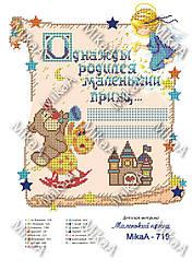 "Дитяча метрика для хлопчика ""Маленький принц"" А3"
