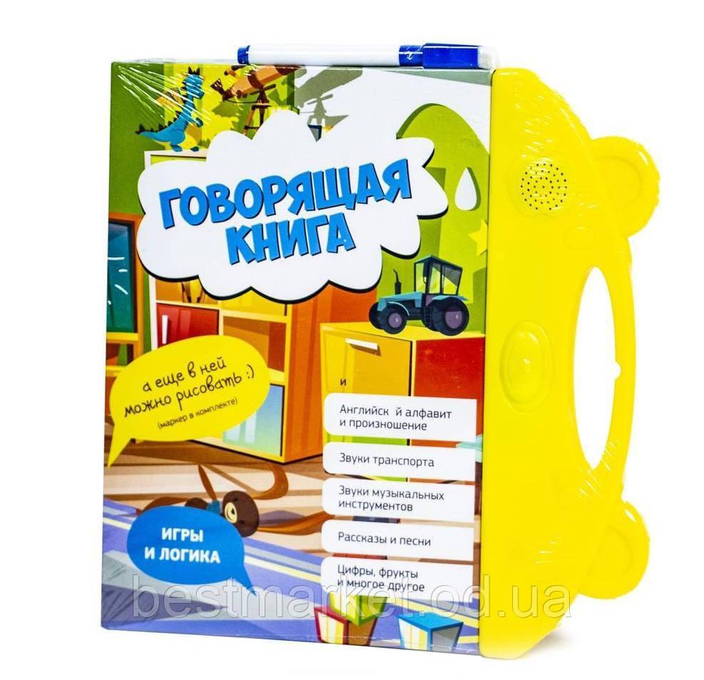 Детская Интерактивная Говорящая Книга с Маркером EW-078-1