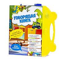 Детская Интерактивная Говорящая Книга с Маркером EW-078-1, фото 1
