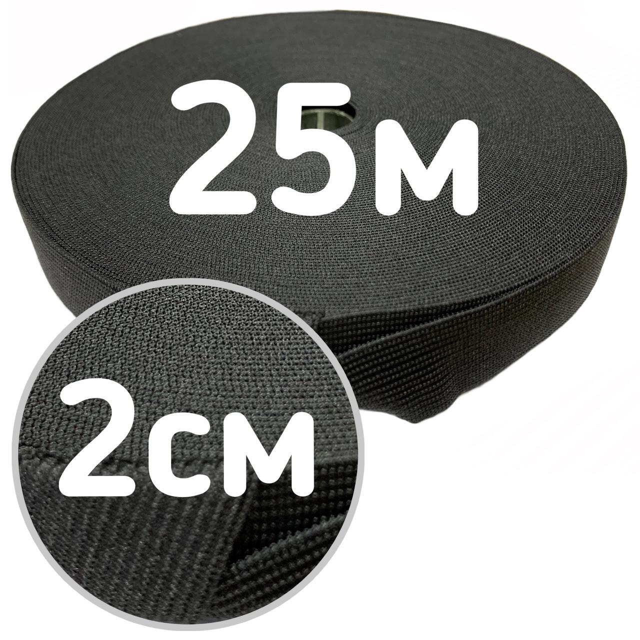 Гумка для одягу 2см 25м чорна, тасьма еластична поліестер