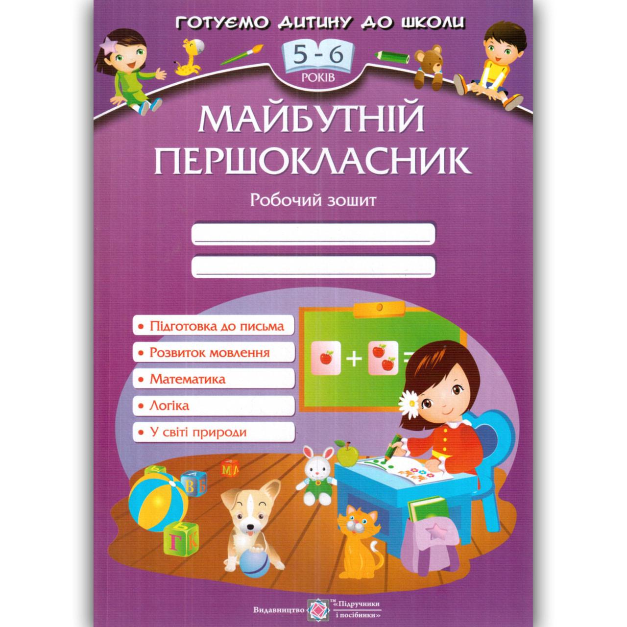 Майбутній першокласник Робочий зошит 5-6 років Авт: Косован О. Вид: Підручники і Посібники