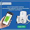 Розумний Wi-Fi терморегулятор-розетка  від Новатек-Електро