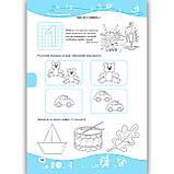 Майбутній першокласник Робочий зошит 5-6 років Авт: Косован О. Вид: Підручники і Посібники, фото 4