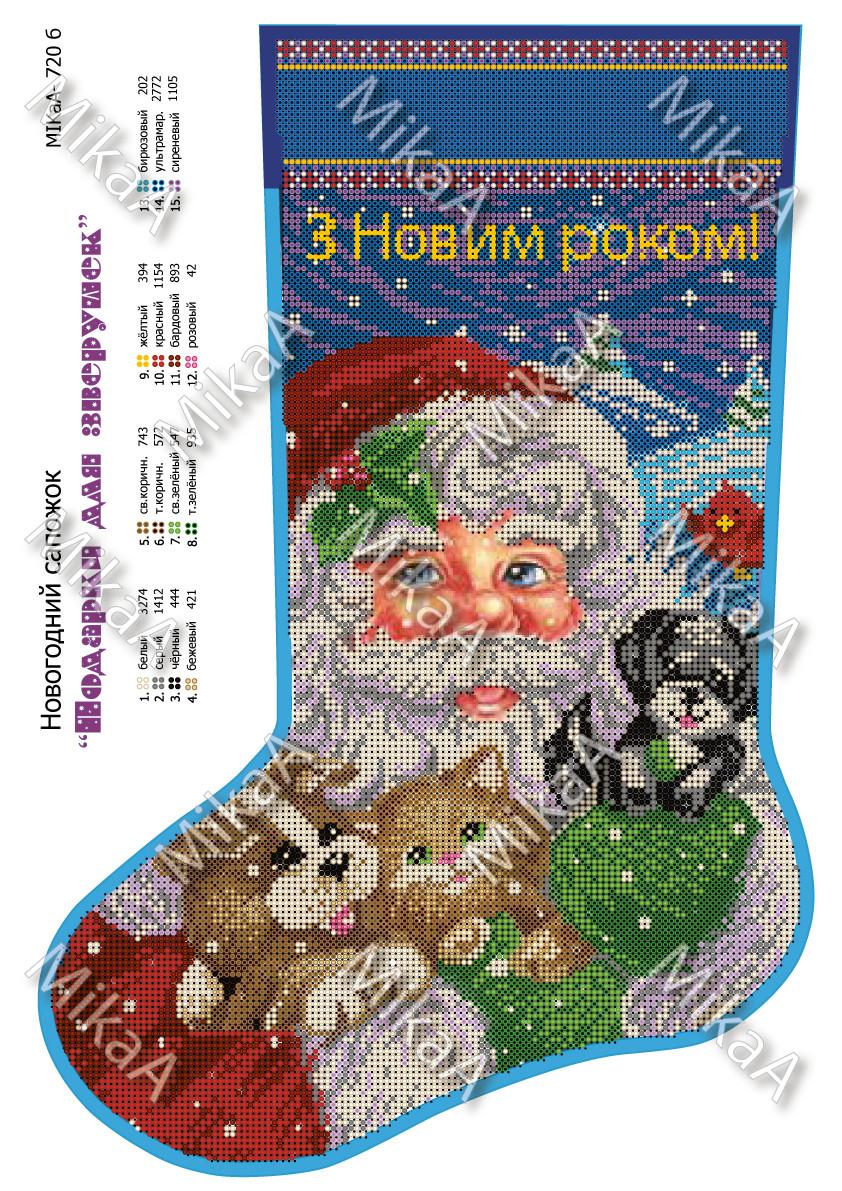 """Новогодний сапожок """"Подарки для зверушек"""" (укр)"""