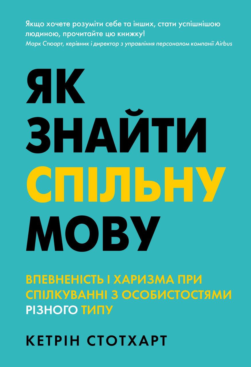 Книга Як знайти спільну мову. Автор - Кетрін Стотхарт (КМ-Букс)