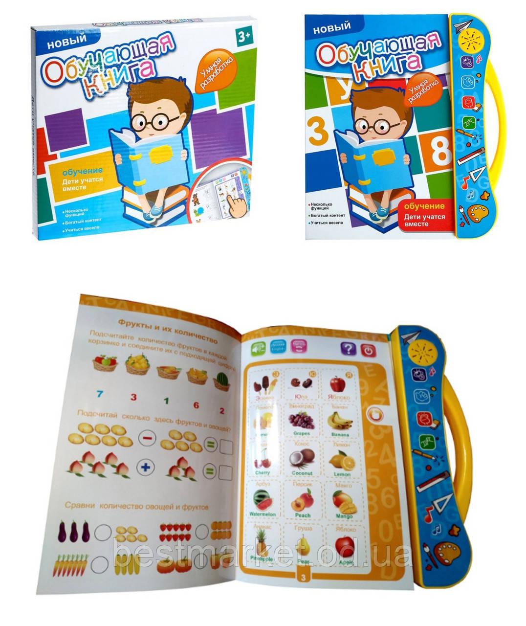 Дитяча Інтерактивна Навчальна Книга з Маркером