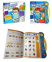 Дитяча Інтерактивна Навчальна Книга з Маркером, фото 1