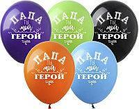 """Кульки повітряні з малюнком поштучно """"Найкращий тато в світі"""" 12"""" (30см) (асорті)"""