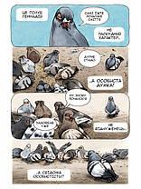 Комікс Голуб Геннадій. Том 3., фото 3