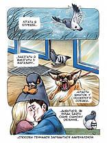 Комікс Голуб Геннадій. Том 3., фото 2