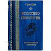 """Книга """"Мистецтво стратегії"""" Сунь-Цзи. Давньокитайські трактати. Колір синій"""