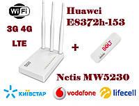 Комплект беспроводного 3G/4G/LTE интернета для дома Netis MW5230+мобильный роутер-модем Huawei E8372h-153