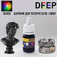 Черный краситель  DEEP для полиуретанов и смол Дип, концентрат. Уп-ка на выбор: