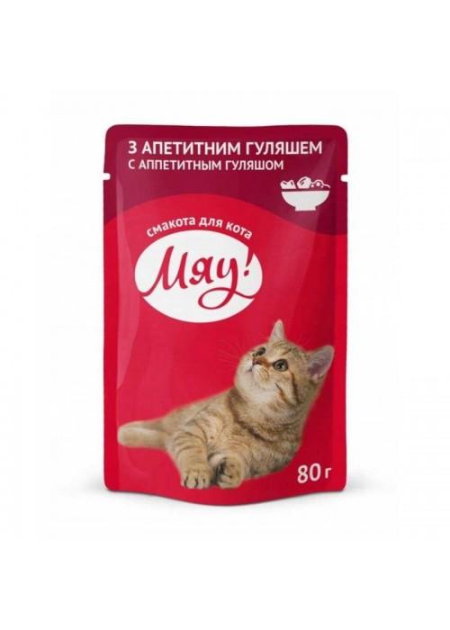 Вологий корм Meow з гуляшем 80г в желе для котів