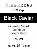 Масляная парфюмерия на разлив для мужчин 221 «212 VIP Men Carolina Herrera»