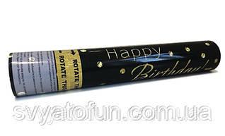 Хлопушка Happy Birthday золотое на черном 30см