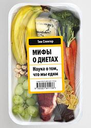 Книга Міфи про дієти. Наука про те, що ми їмо. Автор - Тім Спектор (МІФ)