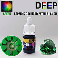 Зеленый краситель прозрачный DEEP для полиуретанов и смол Дип, концентрат. Уп-ка на выбор: