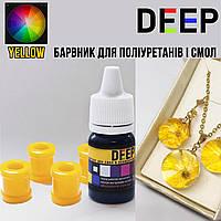 Краситель желтый жидкий Deep Дип концентрат для смол и полиуретанов. Уп-ка на выбор: