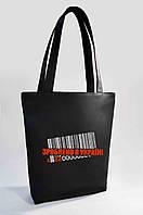 """Жіноча сумка """"Зроблено в Украіні"""" Б322 - чорна"""