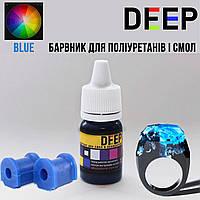 Бирюзовый краситель прозрачный DEEP для полиуретанов и смол Дип, концентрат. Уп-ка на выбор: