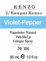 Масляная парфюмерия на разлив для женщин 104 «L'Eau par Kenzo Kenzo»