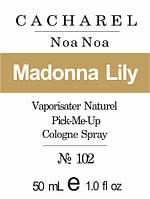 Масляная парфюмерия на разлив для женщин 102 «Noa Cacharel»