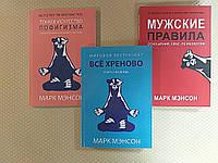 Марк Менсон Комплект з 3 книг. Тонке мистецтво пофігізму, Все хреново, Чоловічі правила.