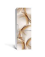Виниловая наклейка на холодильник 3Д Золотые линии Дуги (пленка ПВХ фотопечать) 65*200см Абстракция Бежевый