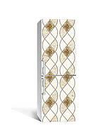 Наклейка на холодильник Узорные косы Ромбы (пленка ПВХ с ламинацией) 65*200см Геометрия Бежевый