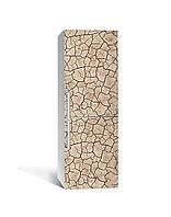 Наклейка на холодильник Сухая глина Трещины 3Д (пленка ПВХ с ламинацией) 65*200см Текстуры Бежевый