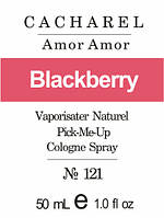 Масляная парфюмерия на разлив для женщин 121 «Amor Amor Cacharel»