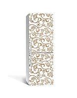 Декор 3Д наклейка на холодильник Золоті вензелі (плівка ПВХ фотодрук) 65*200см Абстракція Бежевий