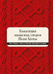 Книга Колекція японських візерунків Йоко Хатти. Автор - Йоко Хатта і Кассандра Харрада (МІФ)
