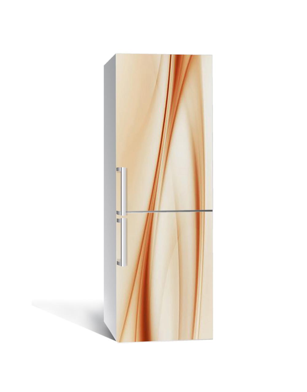 Наклейка на холодильник Шовкові Лінії (плівка ПВХ з ламінуванням) 65*200см Абстракція Бежевий