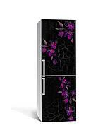 Виниловая наклейка на холодильник 3Д Фиолетовые цветы Рисунок (пленка ПВХ фотопечать) 65*200см Цветы Черный
