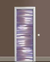 Виниловые наклейки на дверь Лавандовые полосы ПВХ пленка с ламинацией 65*200см Текстуры Фиолетовый