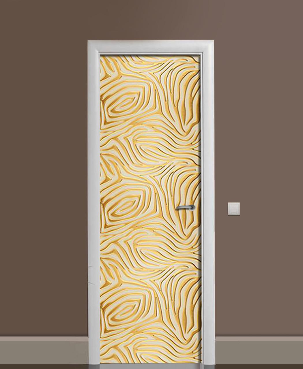 Декоративная наклейка на двери Золотые лабиринты ПВХ пленка с ламинацией 65*200см Текстуры Бежевый