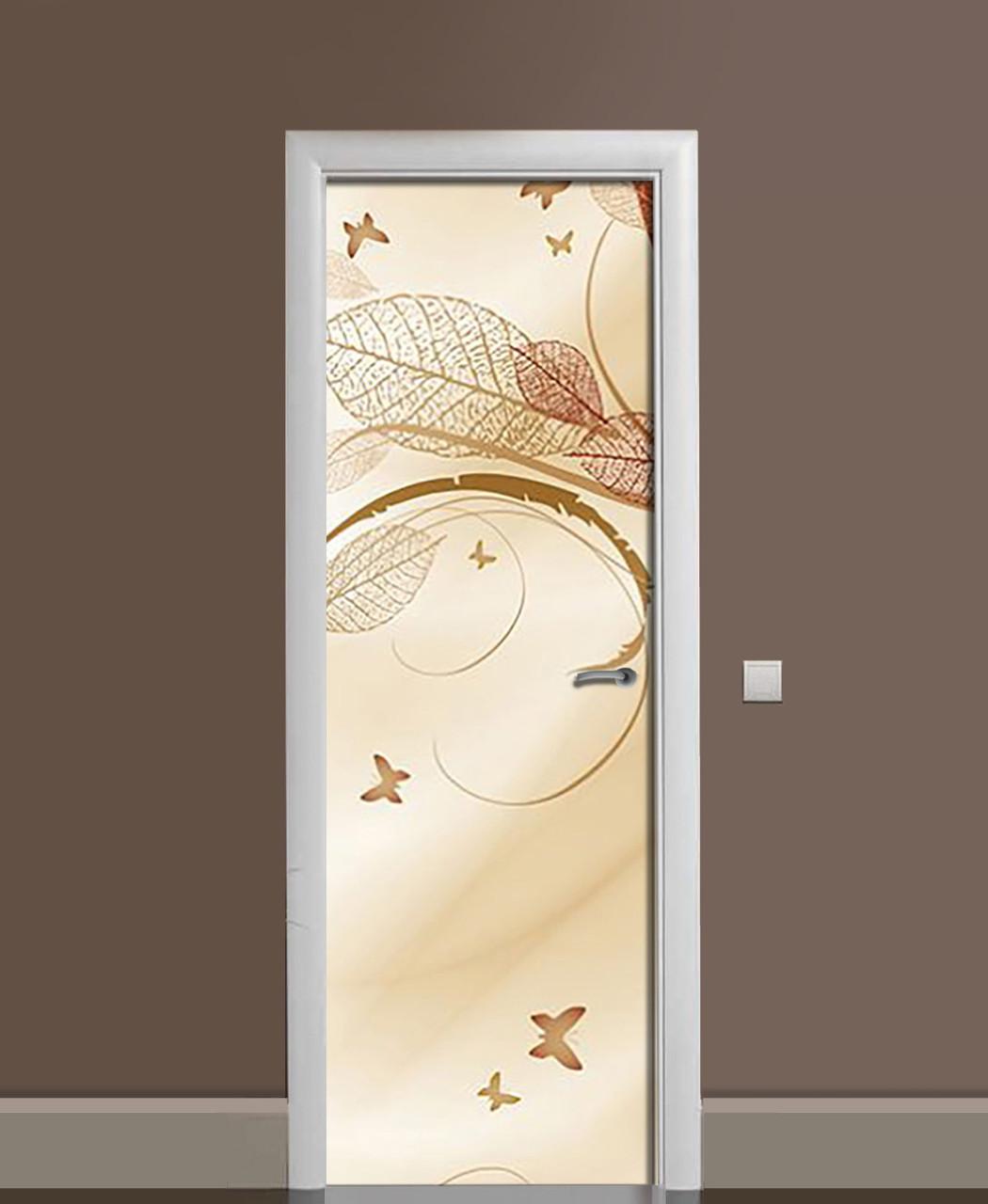 Декор двері Наклейка вінілова Завитки Метелики ПВХ плівка з ламінуванням 65*200см Абстракція Бежевий