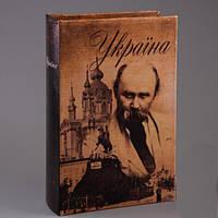 Книга-сейф для хранения денег на ключе Шевченко и Украина 26 см. Полезный подарок мужчине.