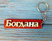 Брелок именной Богдана. Брелок с именем  Богдана. Брелок деревянный. Брелок для ключей. Брелоки с именами