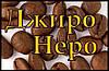Кофе в зернах Джиро Неро GARDMAN (Гардман)