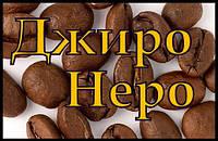Кофе в зернах Джиро Неро GARDMAN (Гардман) , фото 1